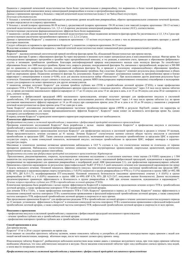 Улькавис: таблетки 120 мг