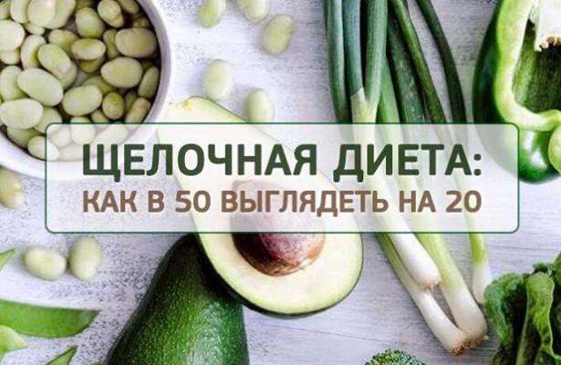 Щелочная диета: плюсы и минусы