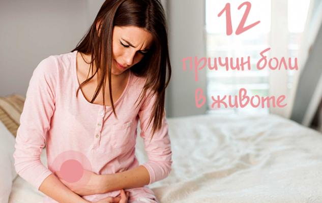 Вопрос: при каких болезнях бывают боли в животе вокруг пупка?