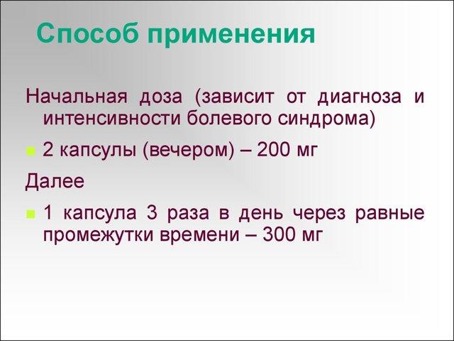 Флупиртин малеат: фармакологическое действие, показания к применению, дозировка, побочные действия, аналоги