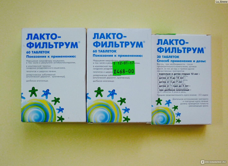 Лактофильтрум – инструкция к препарату, цена, аналоги и отзывы о применении