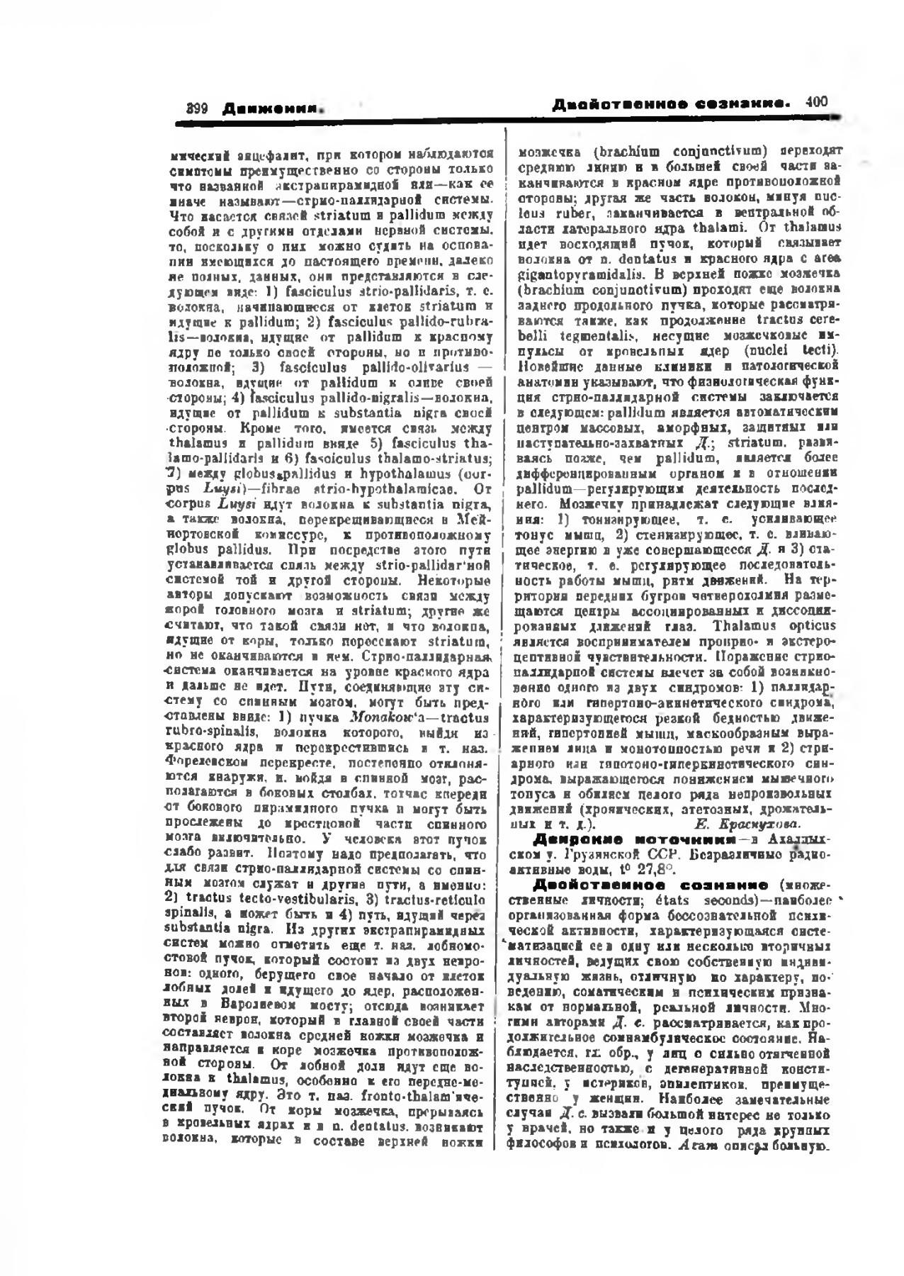 Ампутация : definition of ампутация and synonyms of ампутация (russian)