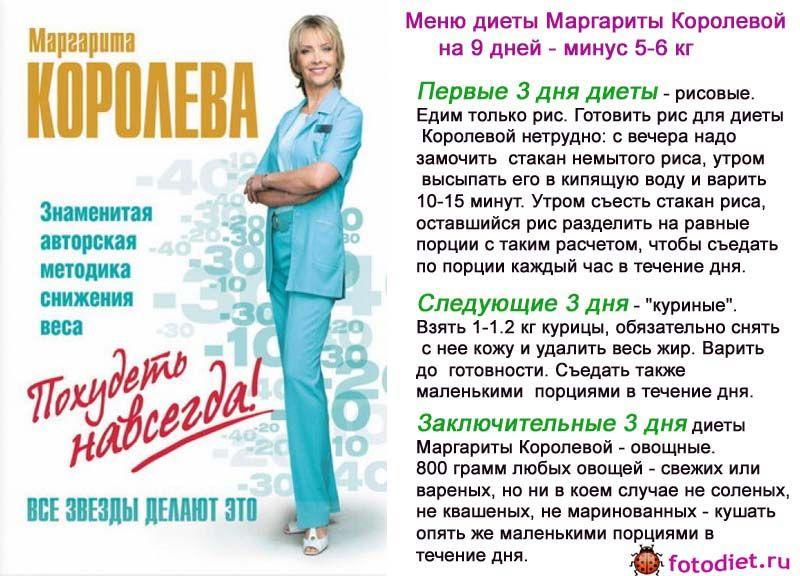Диета маргариты королевой: меню на 9 дней, отзывы, результаты похудения