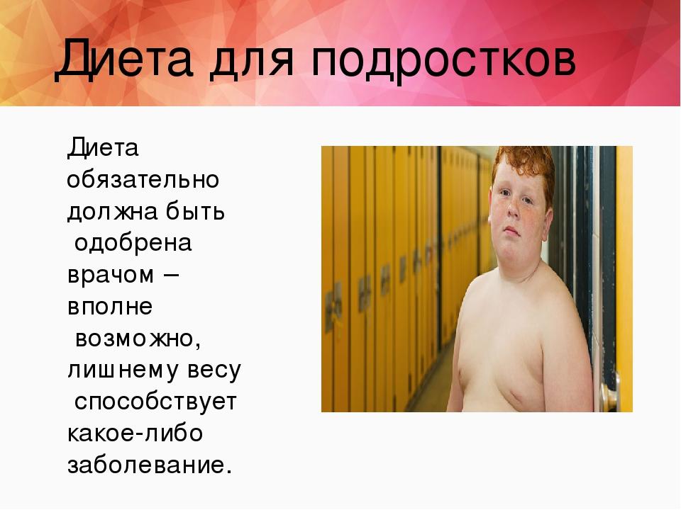 Диета мальчик 15 лет