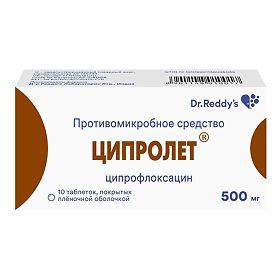 Ципрофлоксацин: инструкция по применению и для чего он нужен, цена, отзывы, аналоги