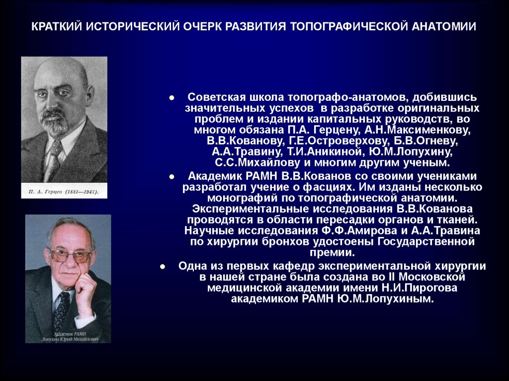 Методы изучения анатомии. задачи современной анатомии