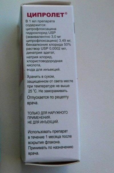 Лекарство Ципролет 500 показания, побочные эффекты и противопоказания