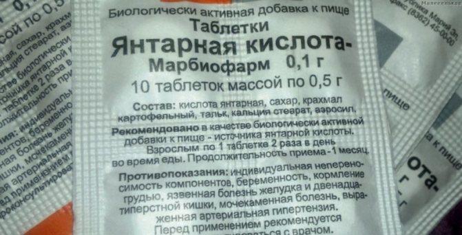 Янтарная кислота: применение таблеток, инструкция, польза и вред, отзывы, цена в аптеках - medside.ru