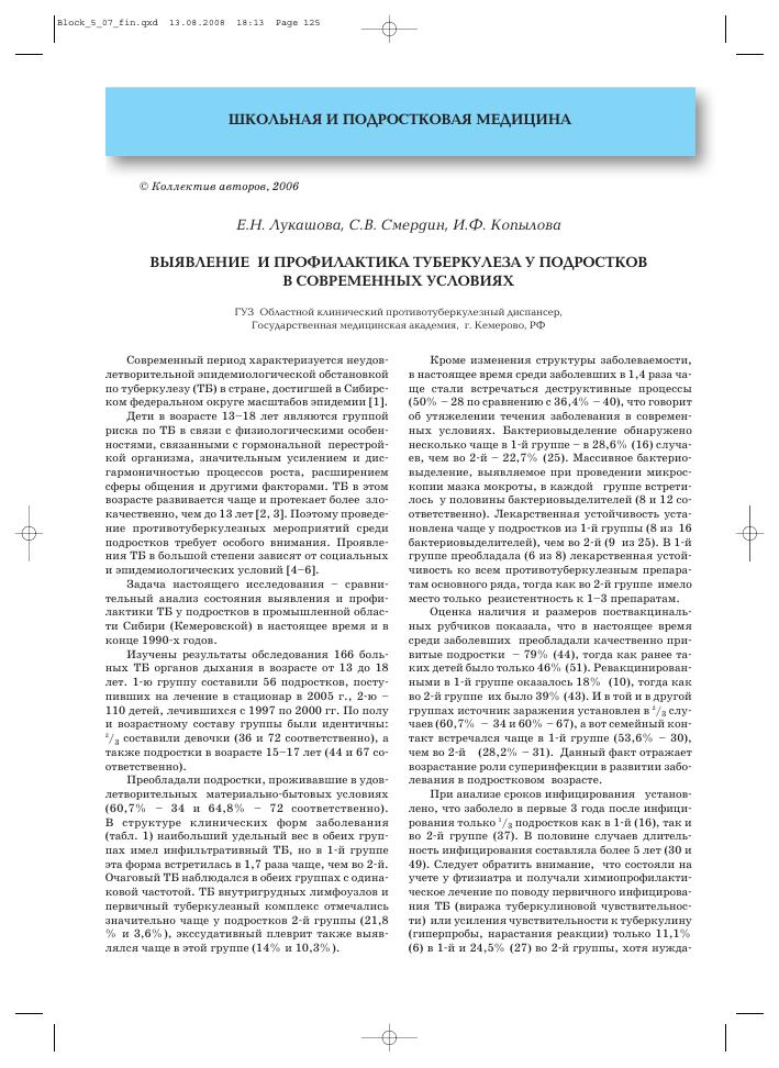 Диагностические методы определения туберкулеза