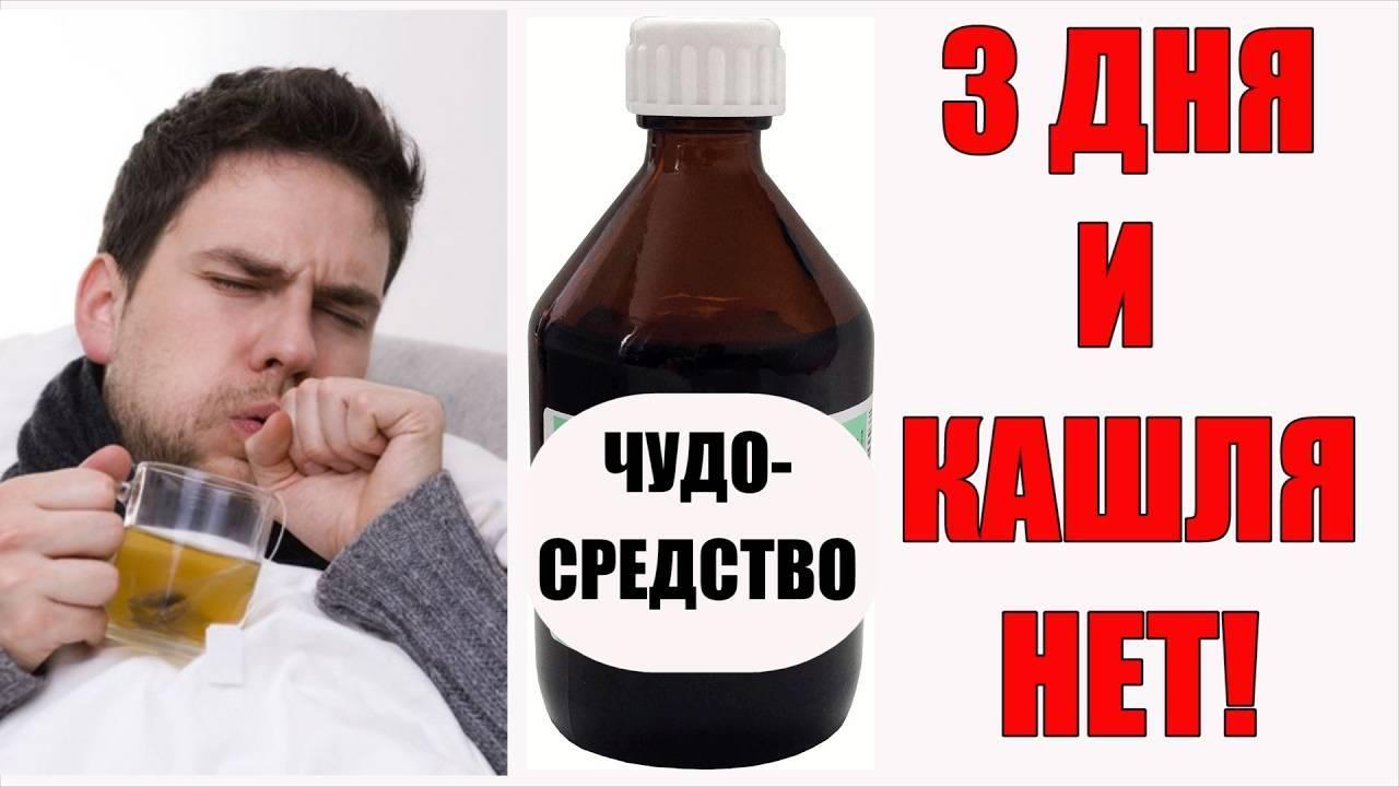 Сухой кашель у взрослого: лечение, препараты, народные средства, отзывы