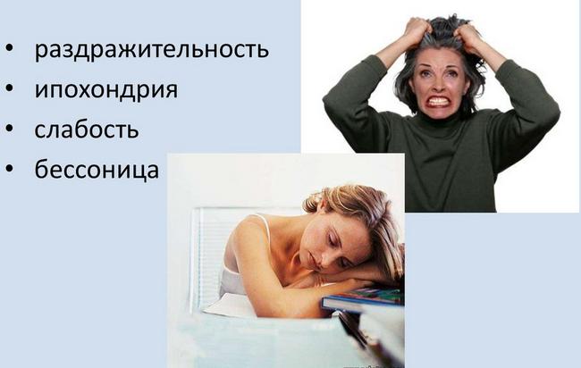 Неврастения: симптомы, лечение, причины