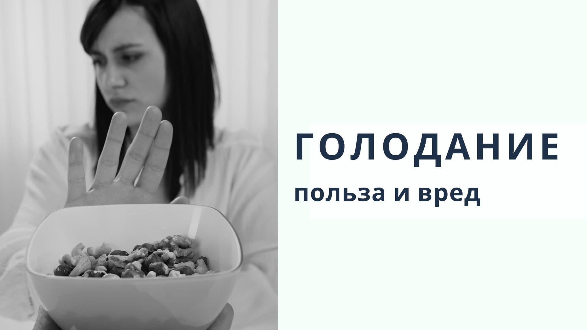 Влияние голодания на организм: вред и польза
