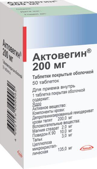 Для чего назначают актовегин, и как правильно применять все формы лекарства?