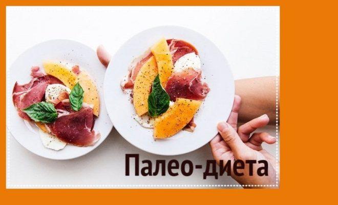 Палео диета – преимущества, польза и меню на неделю