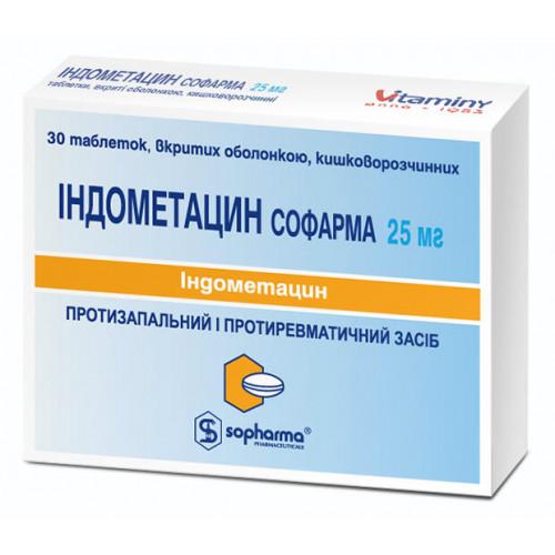Индометацин. состав, виды, аналоги, инструкция по применению, показания к применению