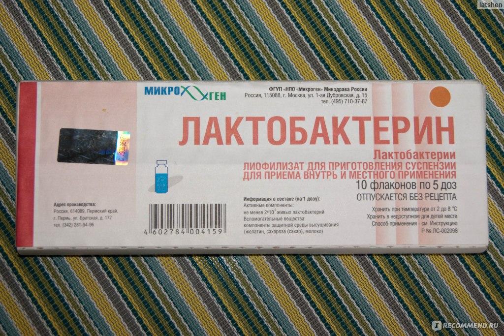 Лактобактерин — форма выпуска, состав, инструкция по применению для детей и взрослых, аналоги и цена