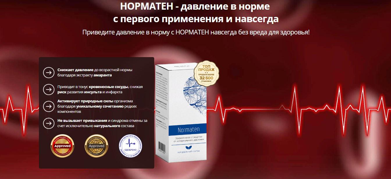 Что за лекарство normaten (норматен), развод или нет, где купить и отзывы о препарате от давления