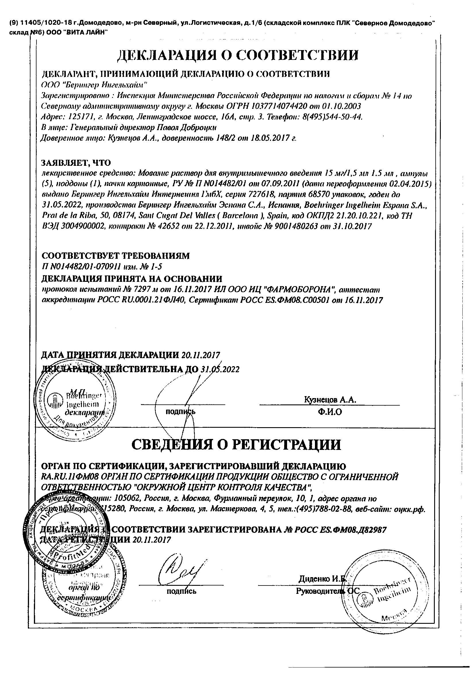 Мовалис: инструкция по применению, аналоги и отзывы, цены в аптеках россии