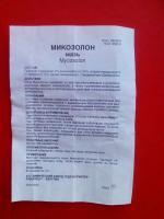 Микозон – инструкция по применению, крем, аналоги, отзывы, цена