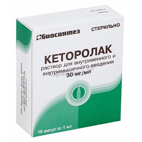 Инструкция по применению уколов кеторол