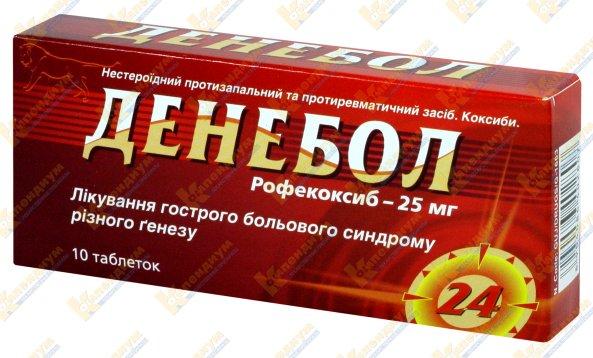 Лекарство рофекоксиб: инструкция по применению, аналоги препарата