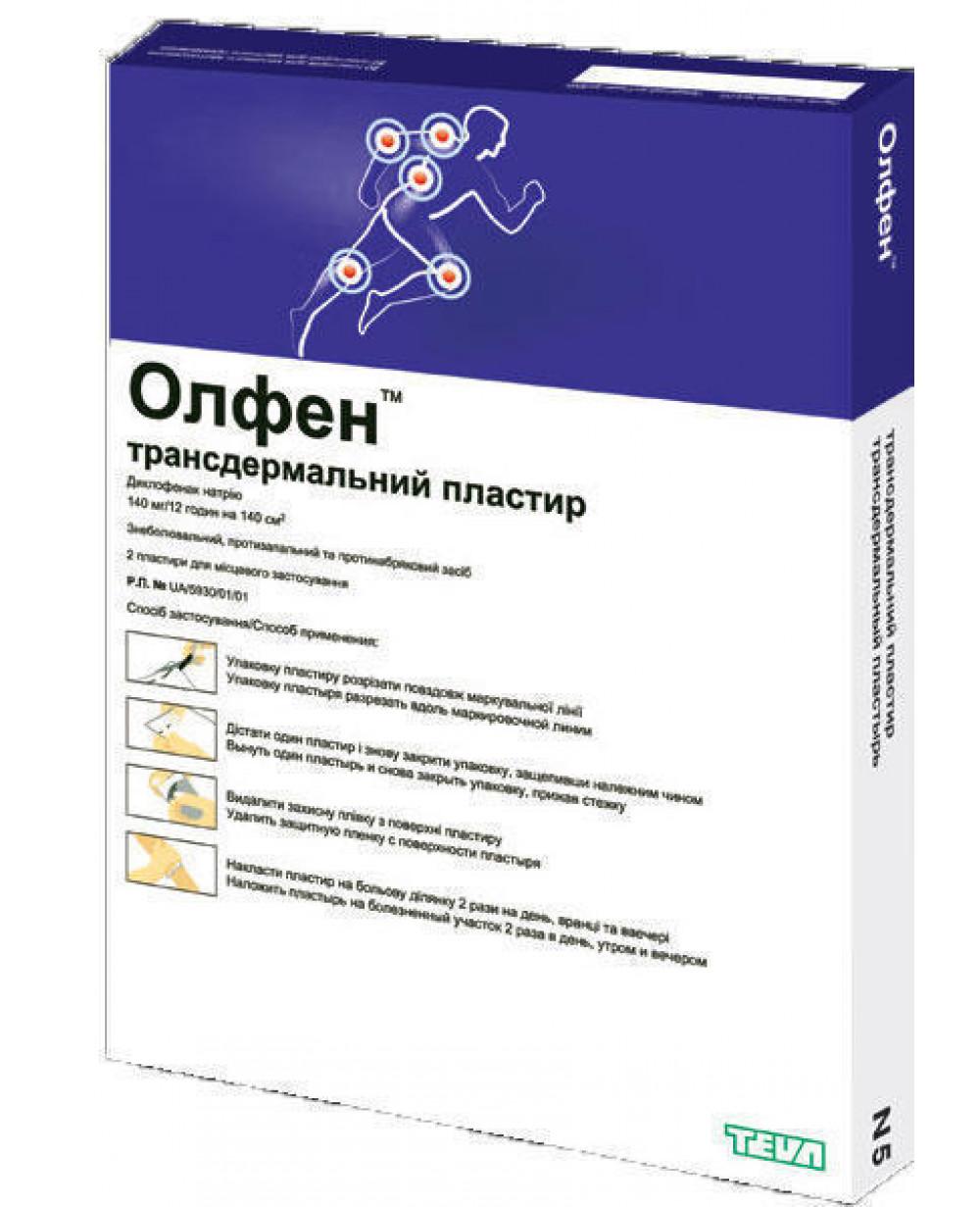 Версатис пластырь n5 – цена 720 руб., купить в интернет аптеке в москве версатис пластырь n5, инструкция по применению, отзывы