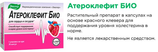 Состав и инструкция по применению биодобавки атероклефит