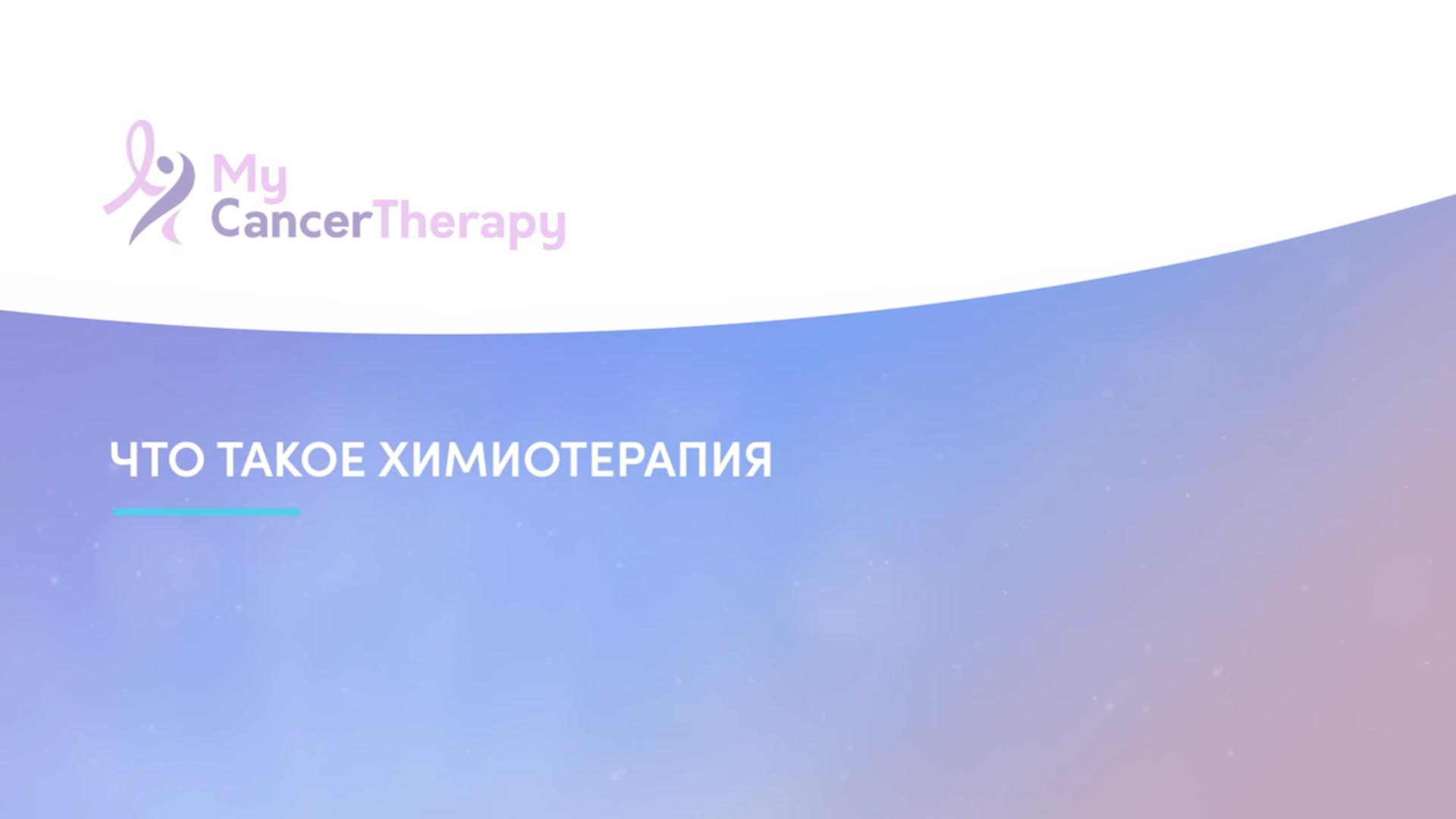 Химиотерапия злокачественных новообразований — википедия