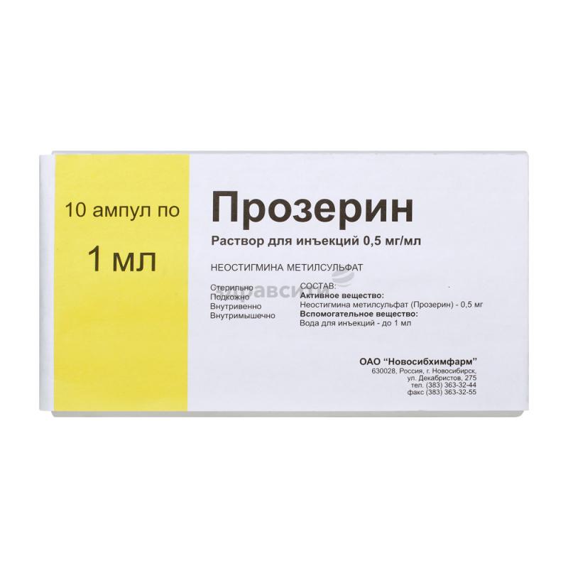 Прозерин: инструкция по применению, аналоги и отзывы, цены в аптеках россии