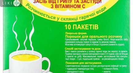 Ацетаминофен - инструкция по применению.