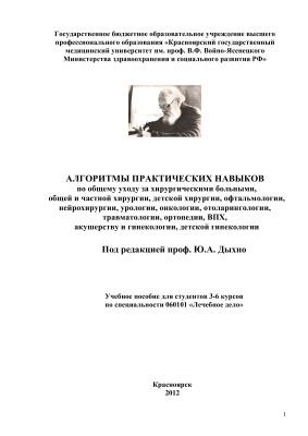 Лапароцентез при асците: показания, противопоказания, техника выполнения и осложнения