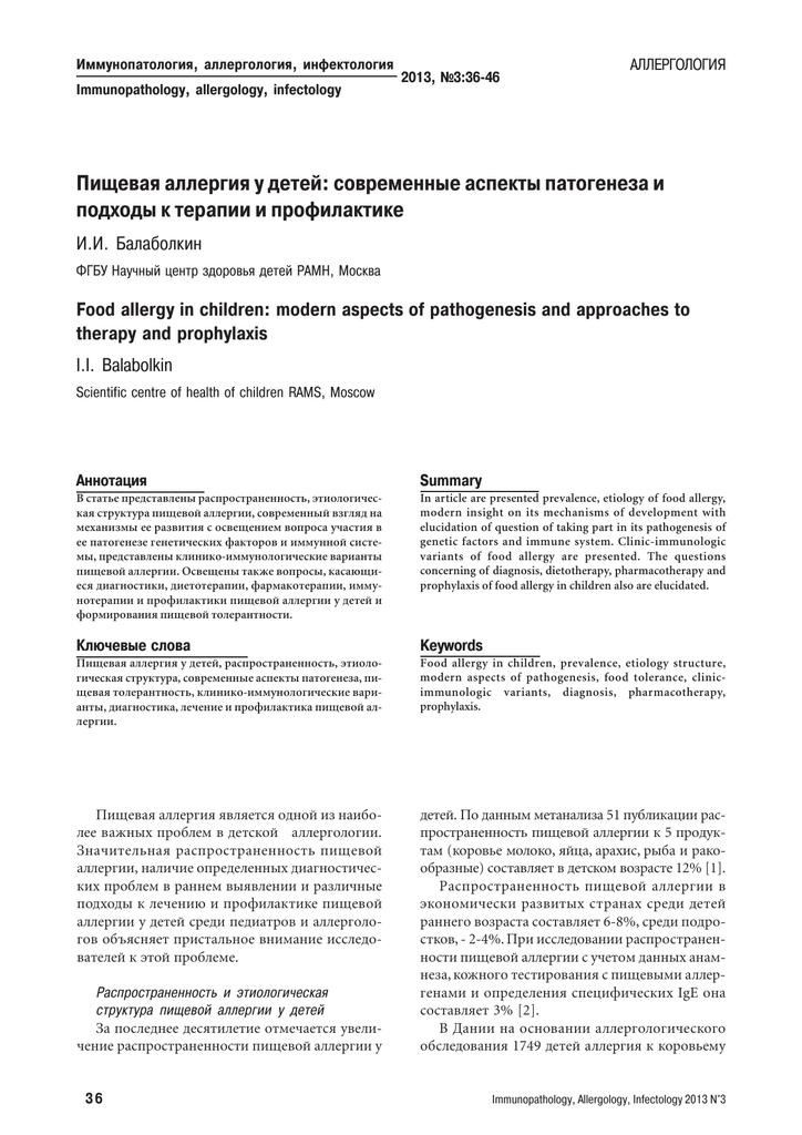 Лекарственная аллергия: лечение и симптомы аллергической реакции на лекарства у детей и взрослых