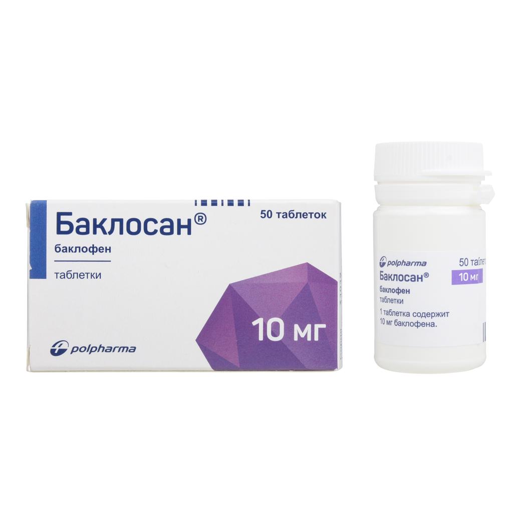 Таблетки баклофен: инструкция по применению, отзывы, аналоги, цена