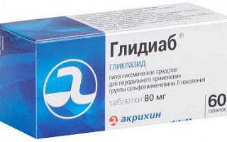 Диабефарм мв 30 мг