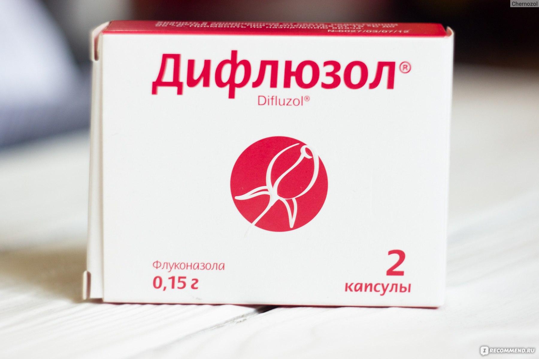 Дифлазон от молочницы как принимать – женское здоровье