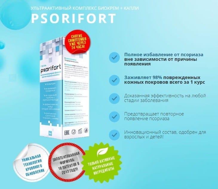 Обзор средства псорифорт: свойства, инструкция и отзывы