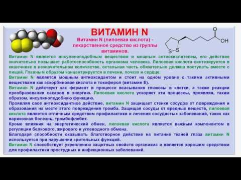 Витамин n или альфа-липоевая кислота: чем она полезна, в каких продуктах питания содержится?