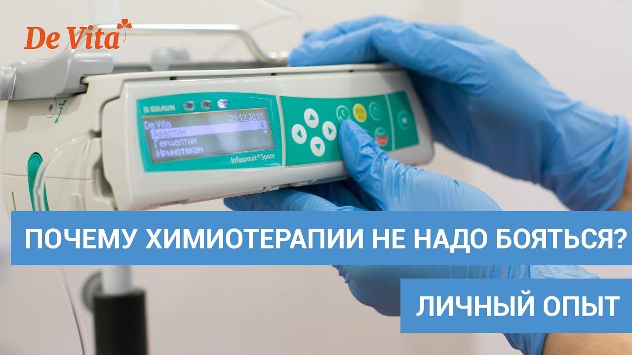 Химиотерапия ²