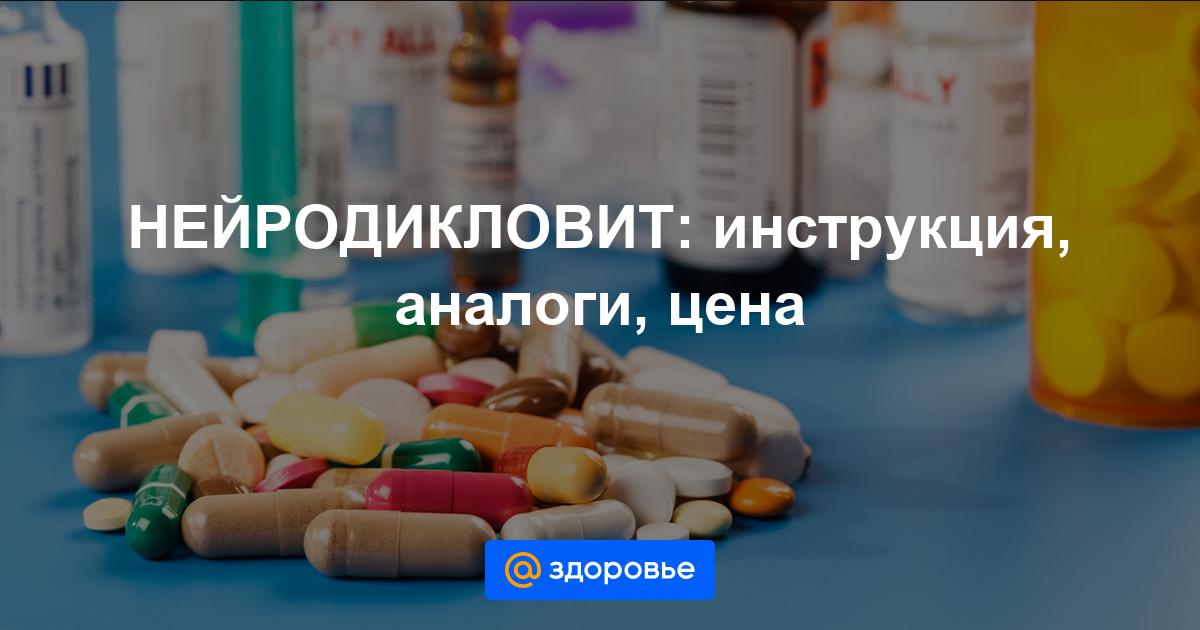 Таблетки «нейродикловит»: инструкция, цена, отзывы и аналоги