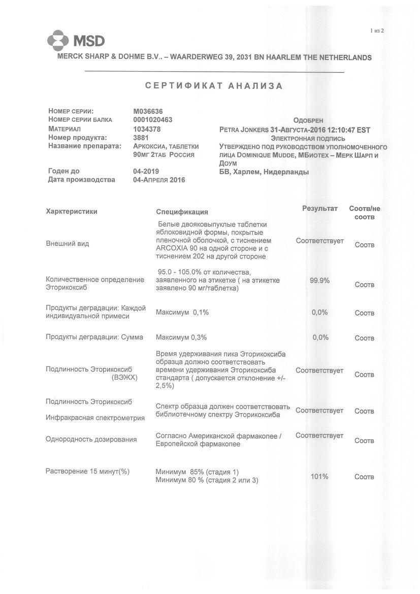 Таблетки 30 мг, 60 мг, 90 мг и 120 мг костарокс: инструкция по применению