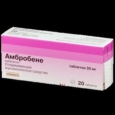 Амбробене 30мг 20 таблеток инструкция по применению