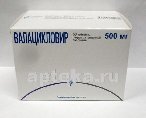 Валацикловир (valacyclovir) » инструкция по применению таблеток, мазей, капель, уколов, спреев
