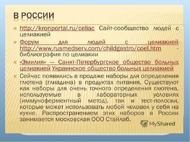 Целиакия: клиника, патогенез, диагностика, лечение, профилактика