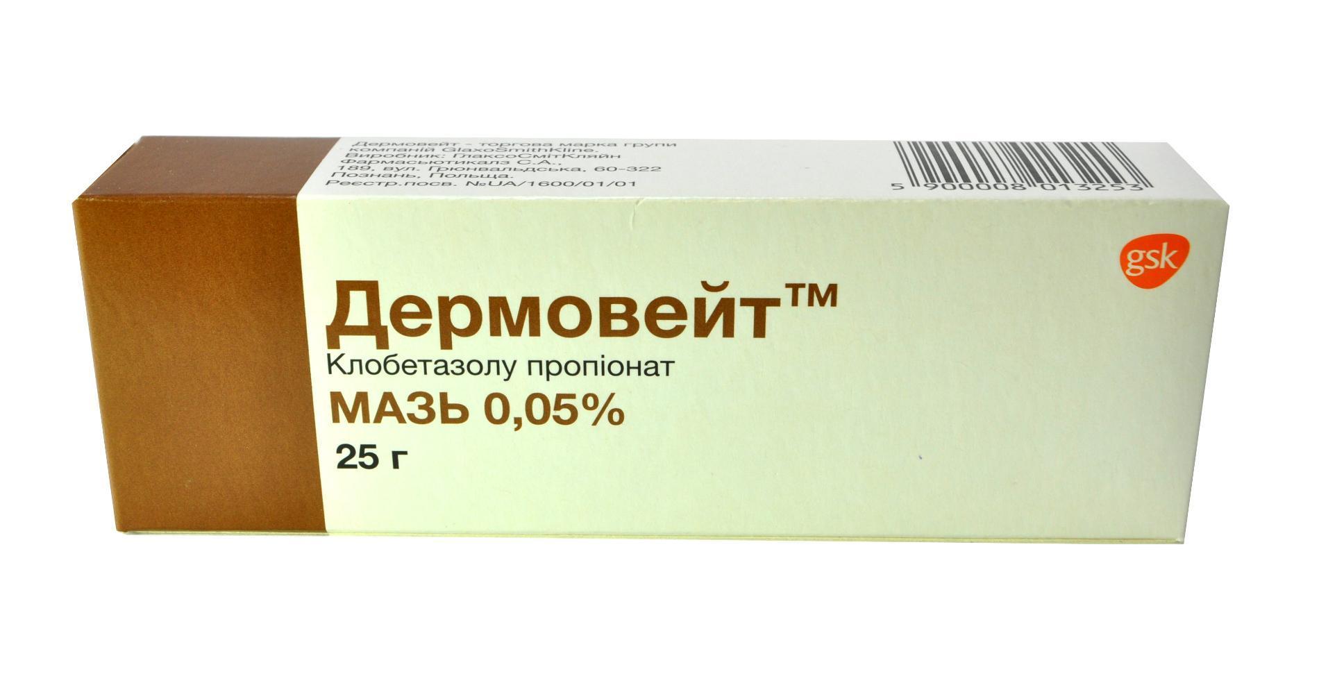 Препарат дермовейт – состав, инструкция, противопоказания и отзывы