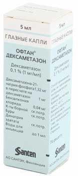Глазные капли офтан дексаметазон