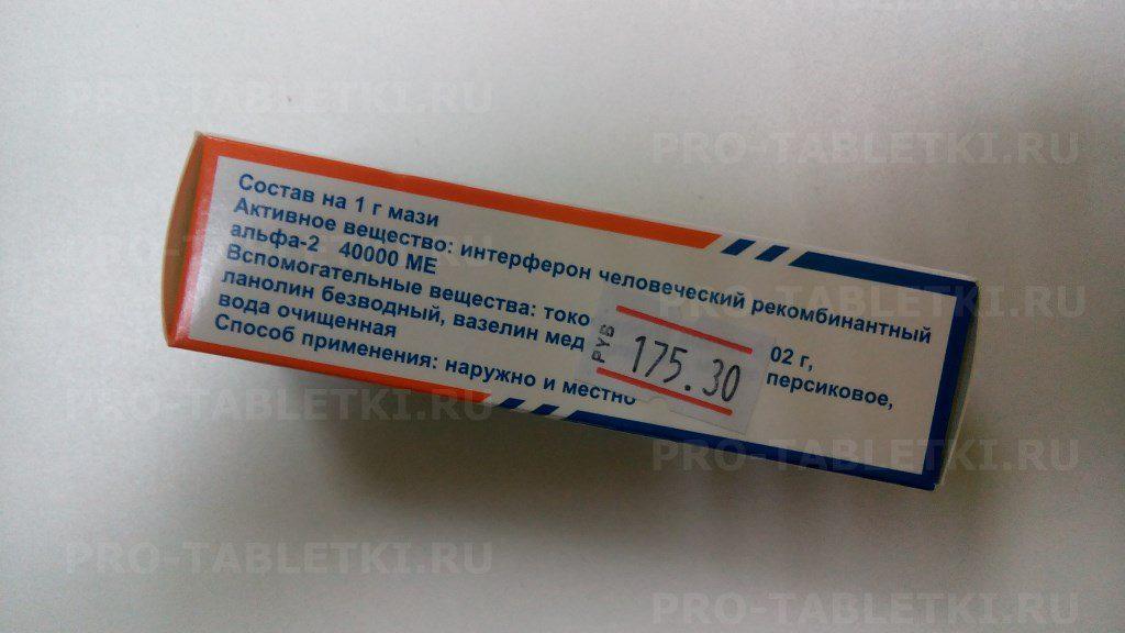 О препарате виферон