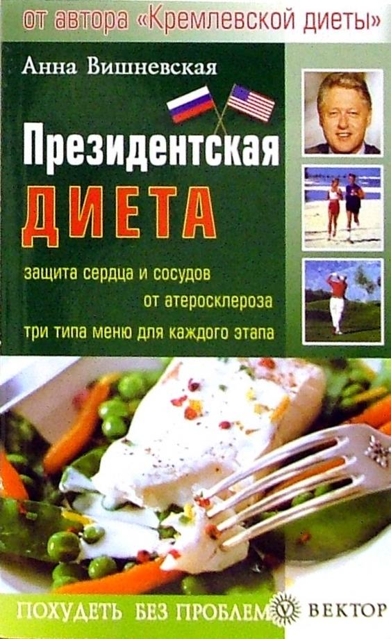 Президентская Диета Аиф. Президентская диета, 4 недели, -14 кг