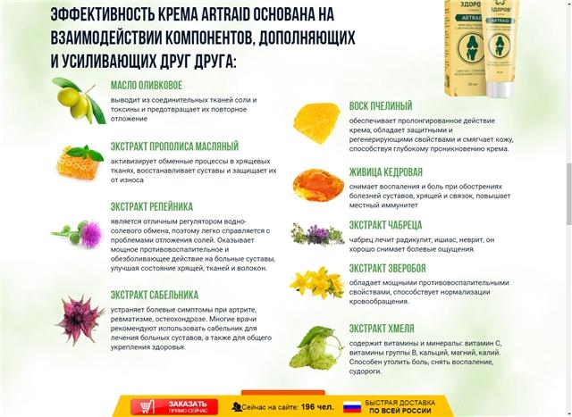 Артроцин – натуральный препарат, поддерживающий здоровье хрящей