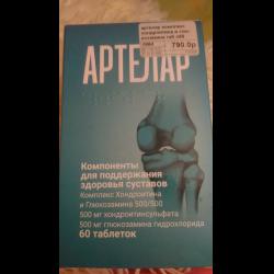 Описание препарата для суставов «артелар» в форме таблеток и мази. как применять и хранить лекарство?