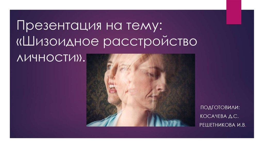 Шизоидное расстройство личности: причины, признаки, диагностика, коррекция